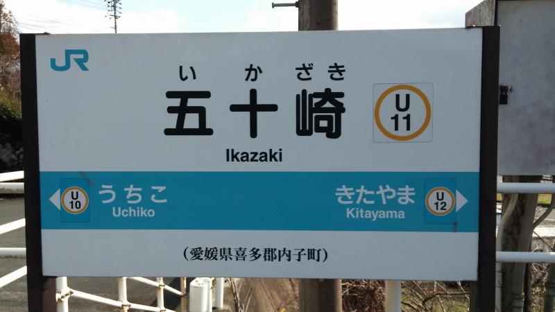 四国 旅客 鉄道